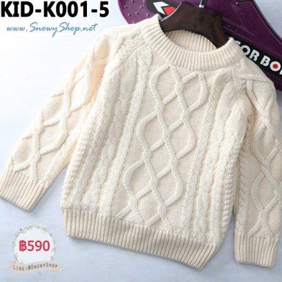 [พร้อมส่ง 100,120,130] [KID-K001-5] เสื้อไหมพรมเด็กสีครีม คอกลม เป็นเสื้อซับขนนุ่มๆกันหนาว