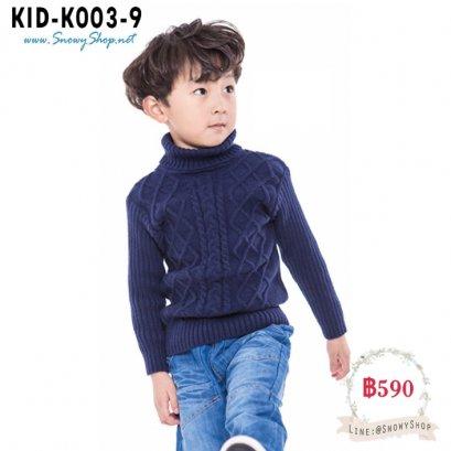 [พร้อมส่ง 90,100,110,120,160] [KID-K003-9] เสื้อคอเต่ากันหนาวเด็ก คอเต่าสีน้ำเงินเข้มถักลายไหมพรม ผ้าหนานุ่มใส่ได้ทั้งเด็กหญิงและเด็กชาย