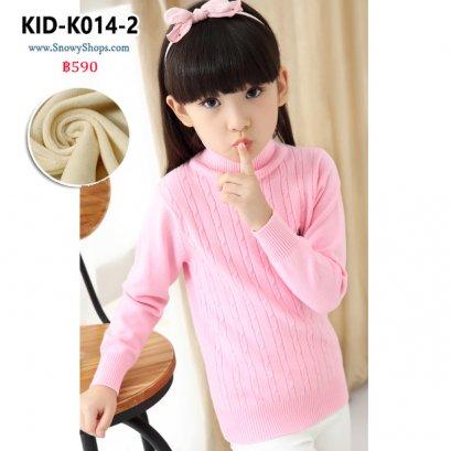 [พร้อมส่ง 110,120,130,140,150,170 ] [KID-K014-2] เสื้อไหมพรมคอเต่าซับขนด้านในกันหนาวเด็ก สีชมพู มีลายถัก ผ้าหนานุ่มใส่ได้ทั้งเด็กหญิงและเด็กชาย