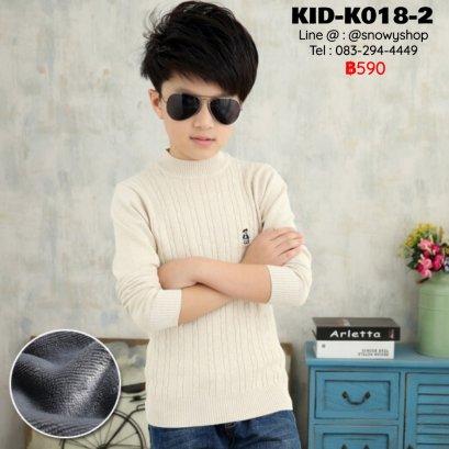 [พร้อมส่ง 110,120,130,140,150,160,170] [KID-K018-2] เสื้อไหมพรมคอกลมซับขนด้านในกันหนาวเด็ก สีครีม ผ้าหนานุ่มใส่กันหนาวติดลบได้ค่ะ