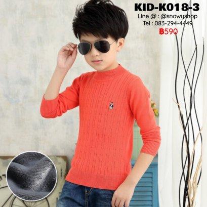 [พร้อมส่ง 110,120,130,140,150,160,170] [KID-K018-3] เสื้อไหมพรมคอกลมซับขนด้านในกันหนาวเด็ก สีส้ม ผ้าหนานุ่มใส่กันหนาวติดลบได้ค่ะ