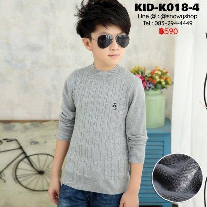 [พร้อมส่ง 110,120,130,140,150,160,170] [KID-K018-4] เสื้อไหมพรมคอกลมซับขนด้านในกันหนาวเด็ก สีเทา ผ้าหนานุ่มใส่กันหนาวติดลบได้ค่ะ