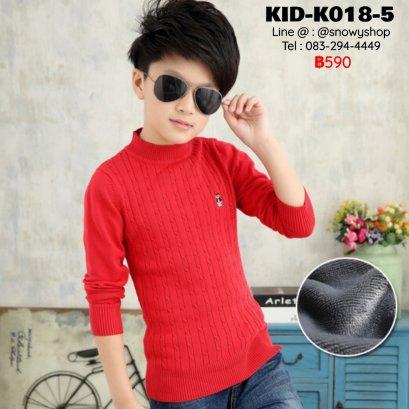[พร้อมส่ง 110,120,130,140,150,160,170] [KID-K018-5] เสื้อไหมพรมคอกลมซับขนด้านในกันหนาวเด็ก สีแดง ผ้าหนานุ่มใส่กันหนาวติดลบได้ค่ะ