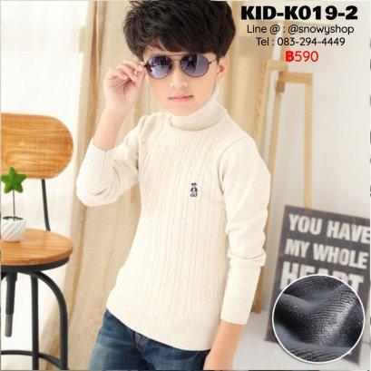 [พร้อมส่ง 110,120,130,140,150,160,170] [KID-K019-2] เสื้อไหมพรมคอเต่าซับขนด้านในกันหนาวเด็ก สีครีม ผ้าหนานุ่มใส่กันหนาวติดลบได้ค่ะ