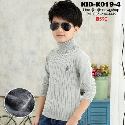 [พร้อมส่ง 110,120,130,140,150,160,170] [KID-K019-4] เสื้อไหมพรมคอเต่าซับขนด้านในกันหนาวเด็ก สีเทา ผ้าหนานุ่มใส่กันหนาวติดลบได้ค่ะ