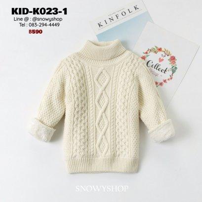 [พร้อมส่ง 80,100,110,130,150] [KID-K023-1] เสื้อไหมพรมคอเต่าซับขนด้านในกันหนาวเด็กสีขาวถักลายไหมพรม ผ้าหนานุ่มใส่ได้ทั้งเด็กหญิงและเด็กชาย ใส่ติดลบกันหนาวอุ่นมาก
