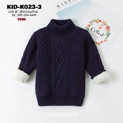 [พร้อมส่ง 80,90,100,110,120,130,140,150] [KID-K023-3] เสื้อไหมพรมคอเต่าซับขนด้านในกันหนาวเด็กสีน้ำเงินถักลายไหมพรม ผ้าหนานุ่มใส่ได้ทั้งเด็กหญิงและเด็กชาย ใส่ติดลบกันหนาวอุ่นมาก