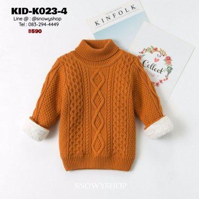 [พร้อมส่ง 80,90,100,110,120,130,140,150] [KID-K023-4] เสื้อไหมพรมคอเต่าซับขนด้านในกันหนาวเด็กสีน้ำตาลถักลายไหมพรม ผ้าหนานุ่มใส่ได้ทั้งเด็กหญิงและเด็กชาย ใส่ติดลบกันหนาวอุ่นมาก