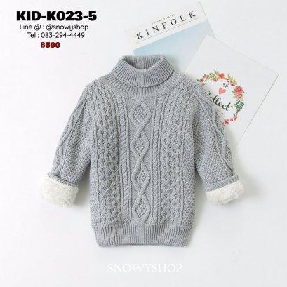 [พร้อมส่ง 80,90,100,110,130,140,150] [KID-K023-5] เสื้อไหมพรมคอเต่าซับขนด้านในกันหนาวเด็กสีเทาถักลายไหมพรม ผ้าหนานุ่มใส่ได้ทั้งเด็กหญิงและเด็กชาย ใส่ติดลบกันหนาวอุ่นมาก