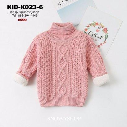[พร้อมส่ง80,90,100,110,130,140,150 ] [KID-K023-6] เสื้อไหมพรมคอเต่าซับขนด้านในกันหนาวเด็กสีชมพูถักลายไหมพรม ผ้าหนานุ่มใส่ได้ทั้งเด็กหญิงและเด็กชาย ใส่ติดลบกันหนาวอุ่นมาก