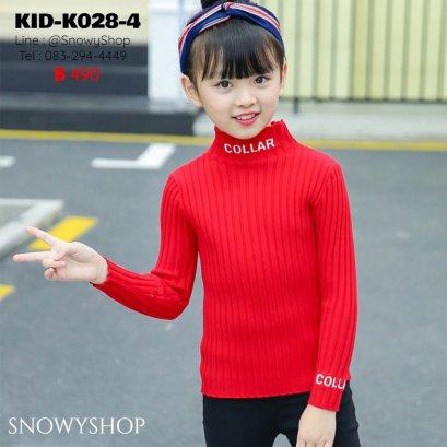 [พร้อมส่ง 90,10,110,120,130,140,150,160] [KID-K028-4] เสื้อไหมพรมคอสูงเด็กสีแดง ลาย COLLAR ผ้าหนานุ่ม ใส่กันหนาว