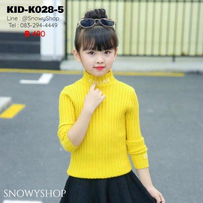[พร้อมส่ง 90,10,110,120,130,140,150,160] [KID-K028-5] เสื้อไหมพรมคอสูงเด็กสีเหลือง ลาย COLLAR ผ้าหนานุ่ม ใส่กันหนาว