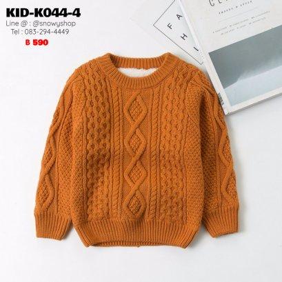 [พร้อมส่ง] [KID-K044-4] เสื้อไหมพรมคอกลมซับขนด้านในกันหนาวเด็กสีน้ำตาลถักลายไหมพรม ผ้าหนานุ่มใส่ได้ทั้งเด็กหญิงและเด็กชาย ใส่ติดลบกันหนาวอุ่นมาก