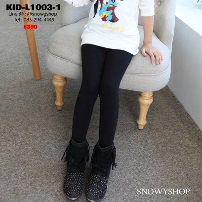 [พร้อมส่ง 100,110,120,130,140,150,160] [KID-L1003-1] กางเกงเลกกิ้งเด็กสีดำ ผ้าคอตตอนยืดนุ่มอย่างดี (รุ่นนี้ไม่ซับขน) ใส่กันหนาวแบบไม่ติดลบ