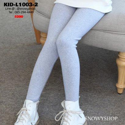 [พร้อมส่ง 100,110,120,130,140,150,160] [KID-L1003-2] กางเกงเลกกิ้งเด็กเทาอ่อน ผ้าคอตตอนยืดนุ่มอย่างดี (รุ่นนี้ไม่ซับขน) ใส่กันหนาวแบบไม่ติดลบ
