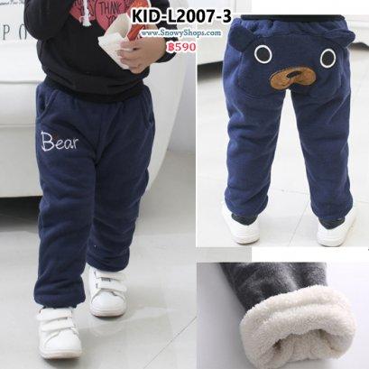 [พร้อมส่ง 90,100,110,120] [KID-L2007-3] กางเกงลองจอนเด็กสีน้ำเงิน ลายBear ก้นหมีมีหู ด้านในซับขนกันหนาววูล