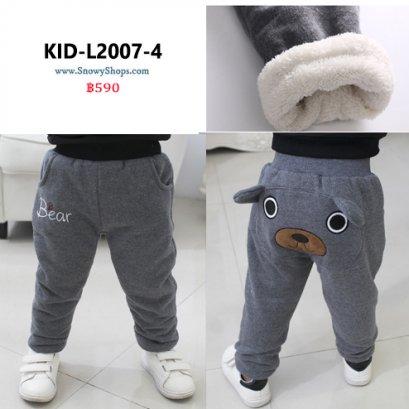 [พร้อมส่ง 90,100,110,120] [KID-L2007-4] กางเกงลองจอนเด็กสีเทา ลายBear ก้นหมีมีหู ด้านในซับขนกันหนาววูล