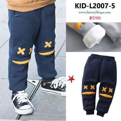 [พร้อมส่ง 90,100,110,120] [KID-L2007-5] กางเกงลองจอนเด็กสีน้ำเงิน ลาย X ด้านในซับขนกันหนาว