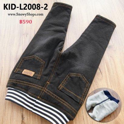 [พร้อมส่ง 80,90,100,110,120] [KID-L2008-2] กางเกงลองจอนกันหนาวเด็กสีดำ ผ้าเดนิมยืดได้ ด้านในซับขนกันหนาว ใส่ติดลบได้ค่ะ