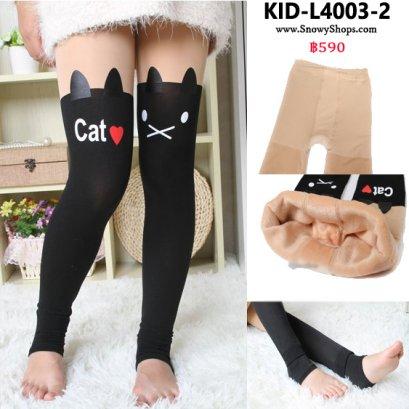 [พร้อมส่ง S,M] [KID-L4003-2] ลองจอนถุงน่องเด็ก ลายทูโทนCat หัวใจปลายเท้าเปิด ด้านในซับขนหนานุ่มกันหนาว
