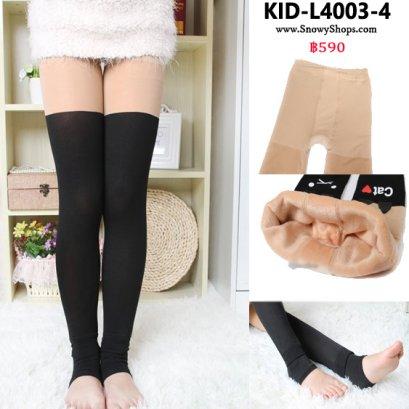 [PreOrder] [KID-L4003-4] ลองจอนถุงน่องเด็ก ลายทูโทน ปลายเท้าเปิด ด้านในซับขนหนานุ่มกันหนาว