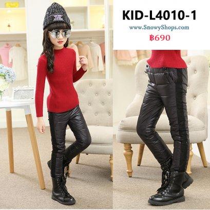 [พร้อมส่ง 120,130,140,150,160] [KID-L4010-1] กางเกงขนเป็ดเด็กสีดำ ด้านข้างแต่งผ้าลูกไม้สีดำสวย ใส่กันหนาวเล่นหิมะได้