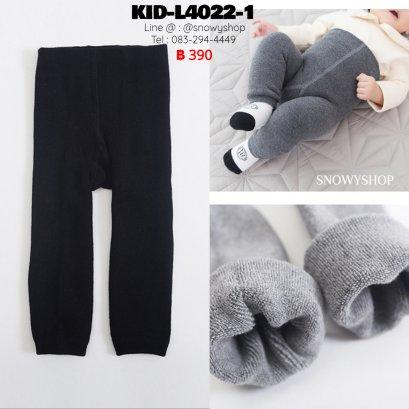 [พร้อมส่ง S,M,L] [KID-L4022-1] เลกกิ้งลองจอนเด็กสีดำ ซับขนวูลกันหนาว