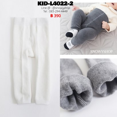 [พร้อมส่ง S,M,L] [KID-L4022-2] เลกกิ้งลองจอนเด็กสีขาว ซับขนวูลกันหนาว