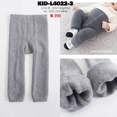 [พร้อมส่ง] [KID-L4022-3] เลกกิ้งลองจอนเด็กสีเทา ซับขนวูลกันหนาว