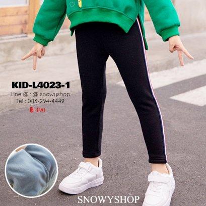 [พร้อมส่ง 90,100,110,120,130,140,150,160] [KID-L4023-1] กางเกงลองจอนกันหนาวเด็กสีดำ แถบลายด้านข้าง ด้านในซับขนกันหนาว ทรงสวยเข้ารูป