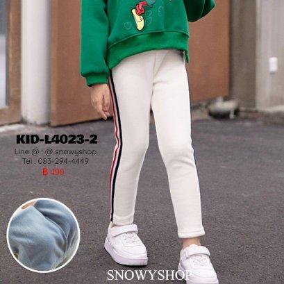[พร้อมส่ง 80,90,100,110,120,130,140,150,160] [KID-L4023-2] กางเกงลองจอนกันหนาวเด็กสีขาว แถบลายด้านข้าง ด้านในซับขนกันหนาว ทรงสวยเข้ารูป