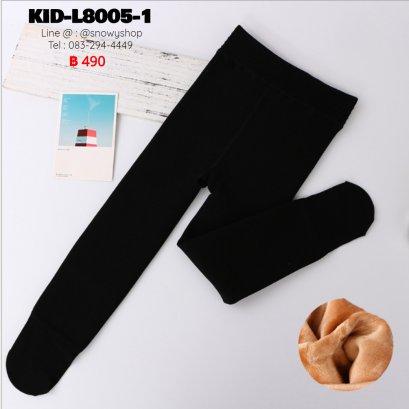 [พร้อมส่ง S ,M,L] [KID-L8005-1] กางเกงลองจอนเด็กสีดำ ด้านในซับขนหนากันหนาว ปลายเท้าคลุม เนื้อเนียน คุณภาพดีมาก