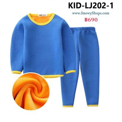 [พร้อมส่ง 100,130,140,150] [KID-LJ202-1] ชุดลองจอนเด็กสีน้ำเงิน เสื้อคอกลม ด้านในซับขนกันหนาวทั้งตัว พร้อมกางเกงใส่ติดลบได้ค่ะ