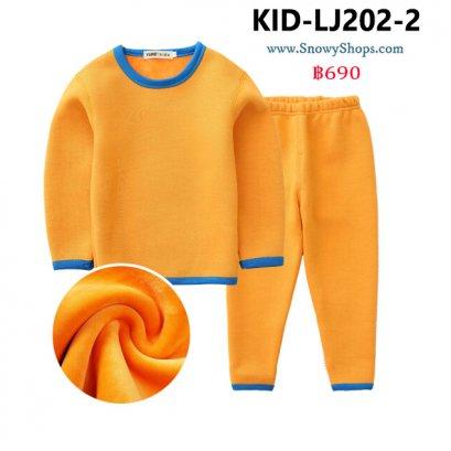 [พร้อมส่ง 90,100,130,140,150,160] [KID-LJ202-2] ชุดลองจอนเด็กสีส้ม เสื้อคอกลม ด้านในซับขนกันหนาวทั้งตัว พร้อมกางเกงใส่ติดลบได้ค่ะ
