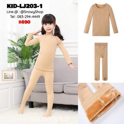 [พร้อมส่ง S,M,L,XL] [KID-LJ203-1] ชุดลองจอนสีครีม เสื้อและกางเกง ด้านในซับขนกันหนาวใส่ติดลบได้ค่ะ (ชุด 2ชิ้น)