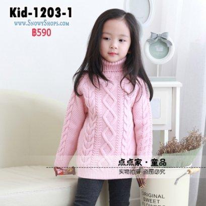 [PreOrder] [KID-1203-1] เสื้อไหมพรมคอเต่าเด็ก เนื้อผ้าหนานุ่ม ใส่กันหนาวติดลบได้เลยค่ะ