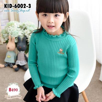 [พร้อมส่ง 110,120,130,140] [Kid-6002-3] เสื้อไหมพรมเด็กสีเขียวคอระบาย แขนยาวผ้านุ่มมาก