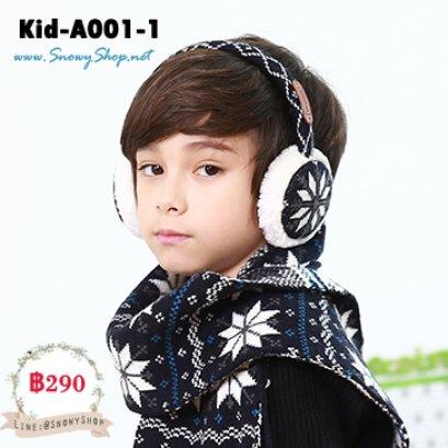 [พร้อมส่ง] [Kid-A001-1] ที่ครอบหูกันหนาวเด็กลายกราฟฟิกสีดำ ขนนุ่มหนาใส่ปิดหูกันหนาวได้ดีค่ะ