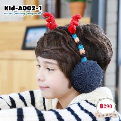 [พร้อมส่ง] [Kid-A002-1] ที่ครอบหูกันหนาวเด็กมีเขากวางน่ารักๆสีน้ำเงิน ใส่ปิดหูกันหนาวได้ดีค่ะ