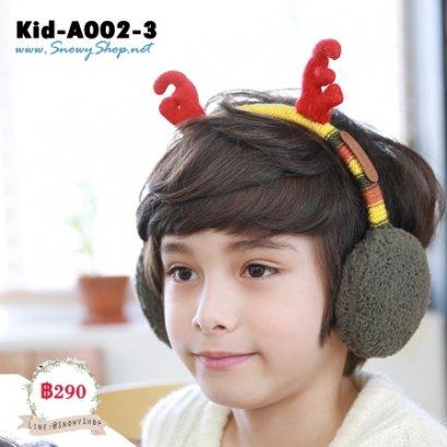 [พร้อมส่ง] [Kid-A002-3] ที่ครอบหูกันหนาวเด็กมีเขากวางน่ารักๆสีเหลือง ใส่ปิดหูกันหนาวได้ดีค่ะ