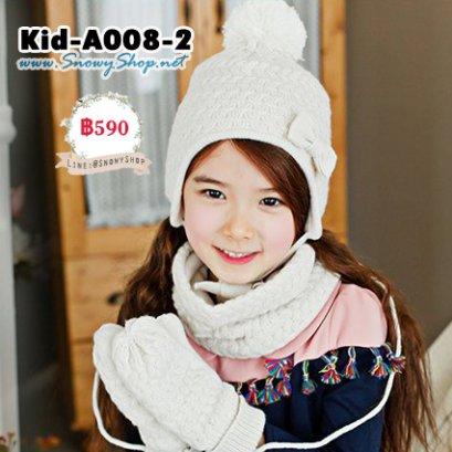 [พร้อมส่ง] [Kid-A008-2] ชุดหมวกถุงมือและผ้าพันคอกันหนาวเด็กสีครีม เป็นเซ็ต 3 ชิ้นค่ะ ชุดเดียวกันหนาวได้ครบเลยคะ