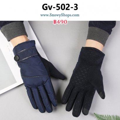 [PreOrder] [Gv-502-3] ถุงมือกันหนาวชายสีน้ำเงิน ผ้าฝ้ายร่มกันน้ำด้านในซับขนกันหนาว
