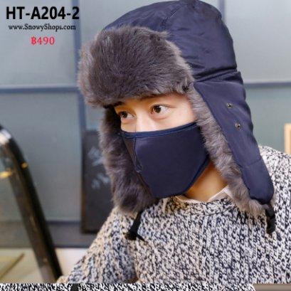 [พร้อมส่ง] [HT-A204-2] หมวกเอสกิโมสีน้ำเงิน ด้านในซับขนกันหนาว พร้อมผ้าปิดปาก กันน้ำ กันหนาวได้อย่างดี