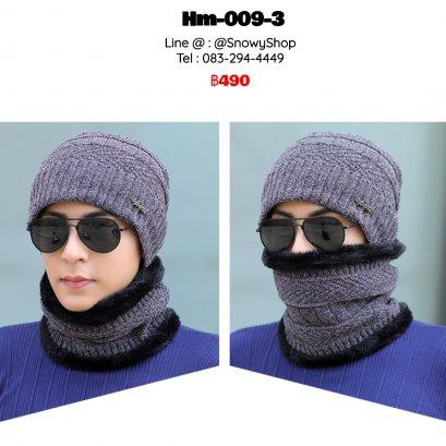 [PreOrder] [Hm-009-3] ชุดหมวกไหมพรม+ผ้าพันคอโดนัทกันหนาวผู้ชายสีเทา ด้านในซับขนกันหนาว (ชุด 2 ชิ้น)