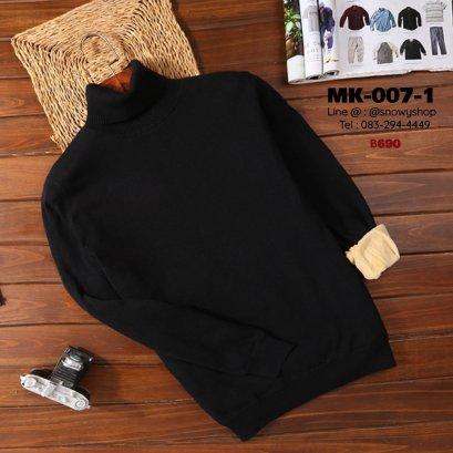 [พร้อมส่ง M,L,XL,2XL,3XL] [MK-007-1] เสื้อลองจอนไหมพรมชายสีดำ เสื้อคอเต่า ด้านในซับขนกันหนาว ขุขนทั้งตัวววมแขนเสื้อ ผ้ายืดหยุ่นอย่างดี