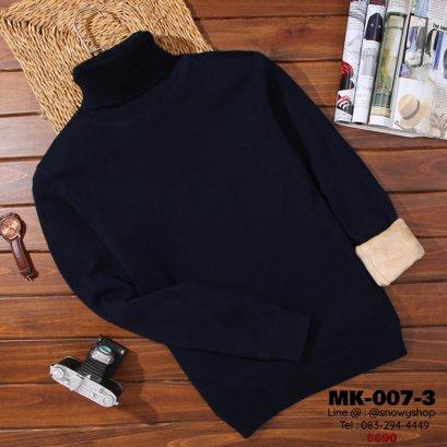 [พร้อมส่ง M,L,XL,2XL,3XL]  [MK-007-3] เสื้อลองจอนไหมพรมชายสีน้ำเงิน เสื้อคอเต่า ด้านในซับขนกันหนาว ขุขนทั้งตัวววมแขนเสื้อ ผ้ายืดหยุ่นอย่างดี