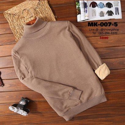 [พร้อมส่ง M,L,XL,2XL,3XL] [MK-007-5] เสื้อลองจอนไหมพรมชายสีน้ำตาล เสื้อคอเต่า ด้านในซับขนกันหนาว ขุขนทั้งตัวววมแขนเสื้อ ผ้ายืดหยุ่นอย่างดี