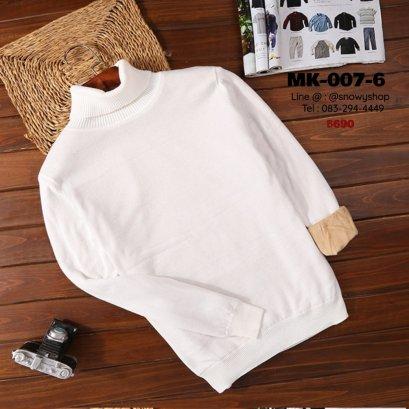 [พร้อมส่ง] [MK-007-6] เสื้อลองจอนไหมพรมชายสีขาว เสื้อคอเต่า ด้านในซับขนกันหนาว ขุขนทั้งตัวววมแขนเสื้อ ผ้ายืดหยุ่นอย่างดี