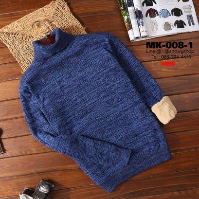 [พร้อมส่ง M,XL,2XL,3XL] [MK-008-1] เสื้อลองจอนไหมพรมชายสีน้ำเงินลาย  เสื้อคอเต่า ด้านในซับขนกันหนาว ขุขนทั้งตัวววมแขนเสื้อ ผ้ายืดหยุ่นอย่างดี