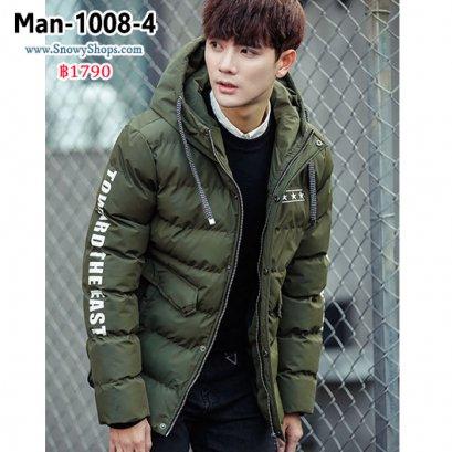 [พร้อมส่ง  M,L,XL,2XL,3XL,4XL] [Man-1008-4] เสื้อโค้ทกันหนาวชายสีเขียว ด้านในซับขนเป็ด มีลายด้านข้างที่แขน มีหมวกฮู้ด และกระเป๋าสองข้าง ใส่กันหนาวติดลบได้